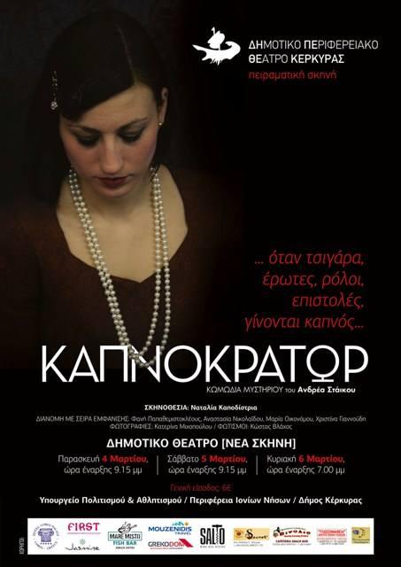 kapnokratwr-dipethe