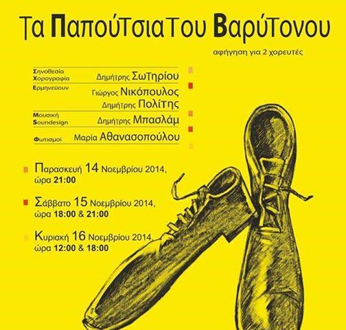 ta_papoutsia_tou_baytonou